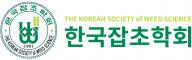 한국잡초학회 온라인학술대회